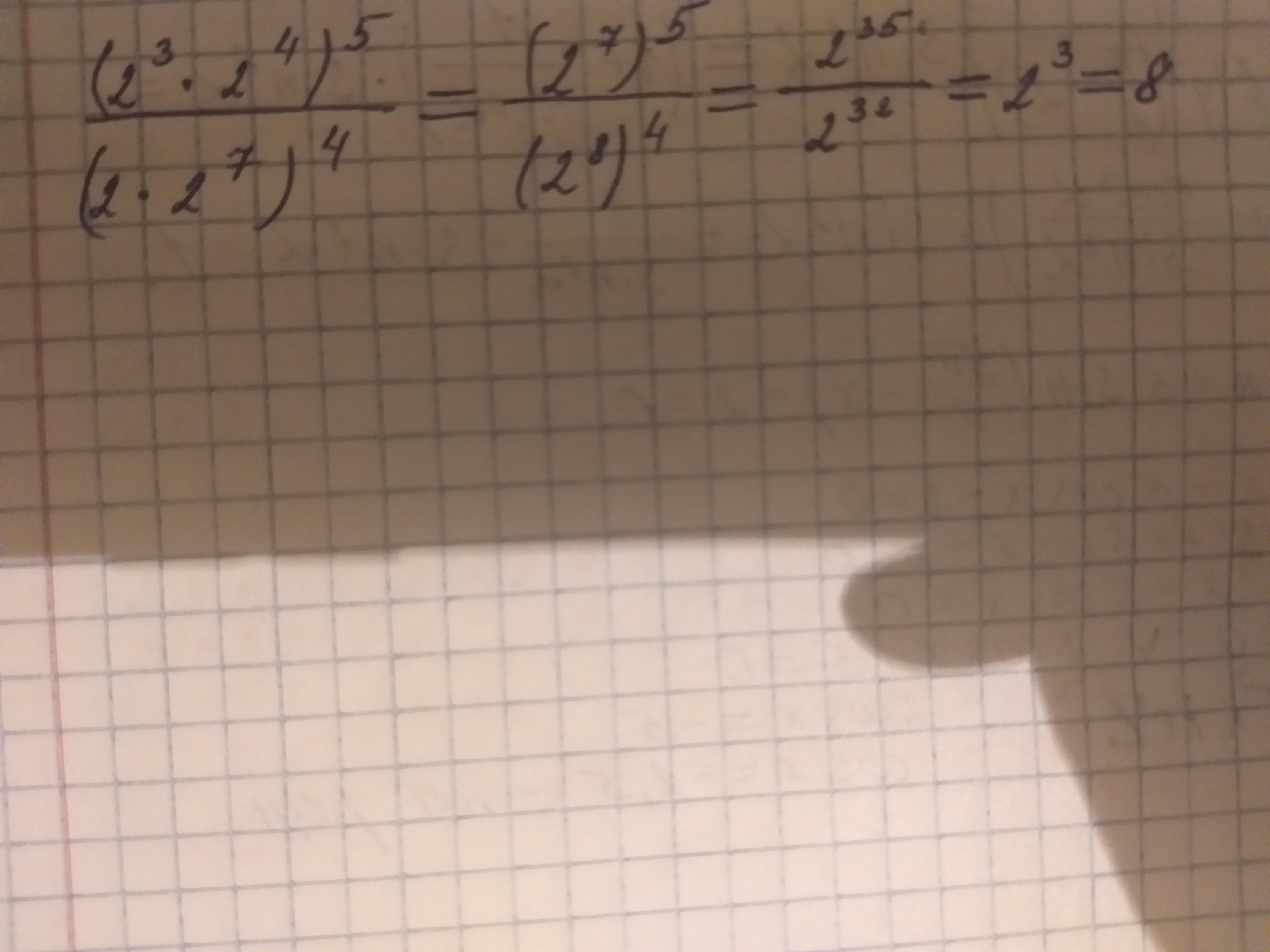 Найдите значение выражения (2^3*2^4)^5/(2*2^7)^4