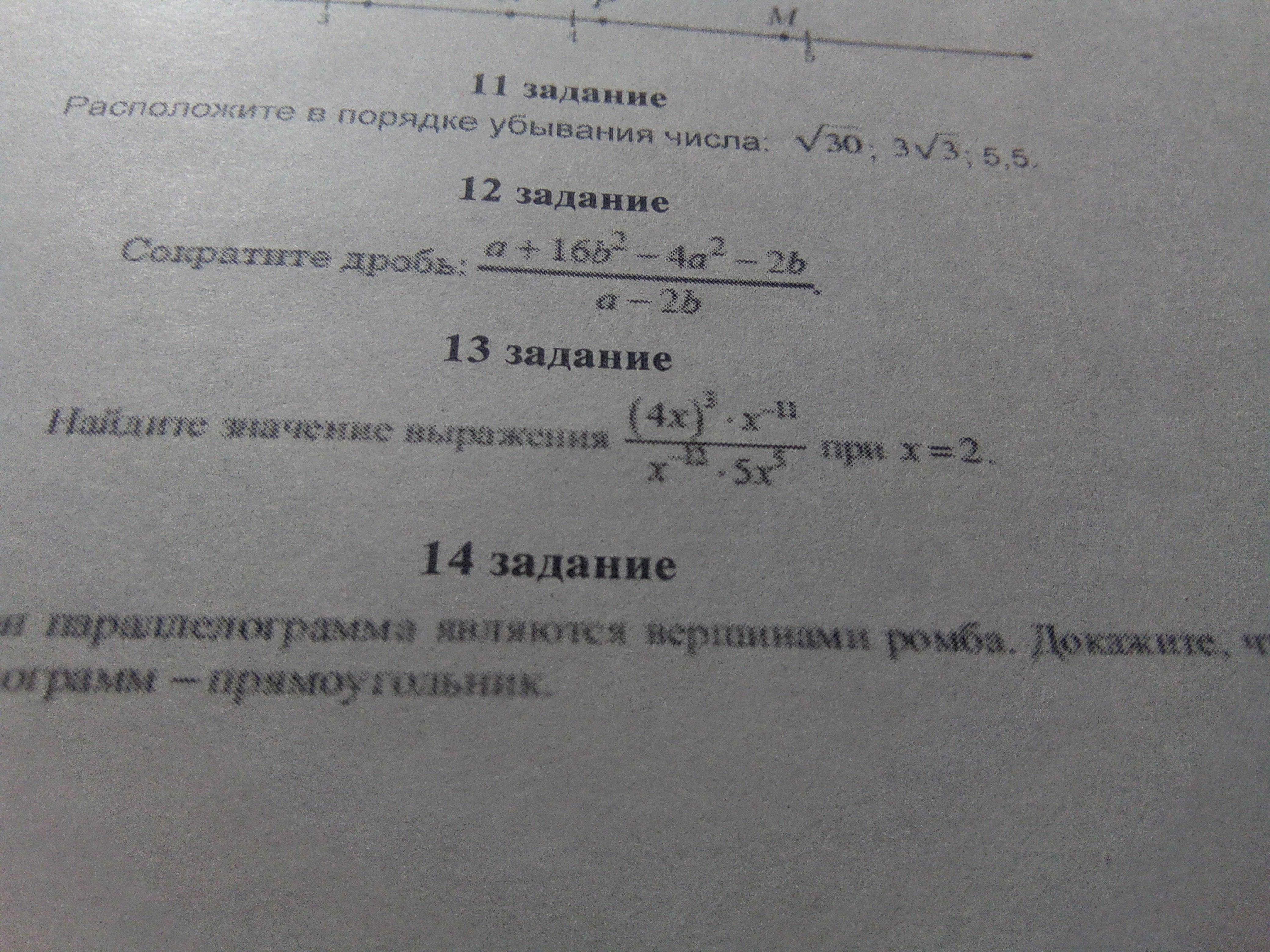 Решите 13 задание пожалуйста!!