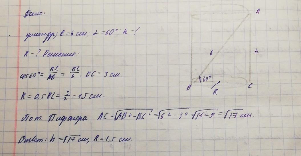Діагональ осьового перерізу циліндра дорівнює 6 см