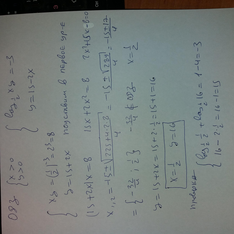 Нужно решить систему уравнений. Желательно