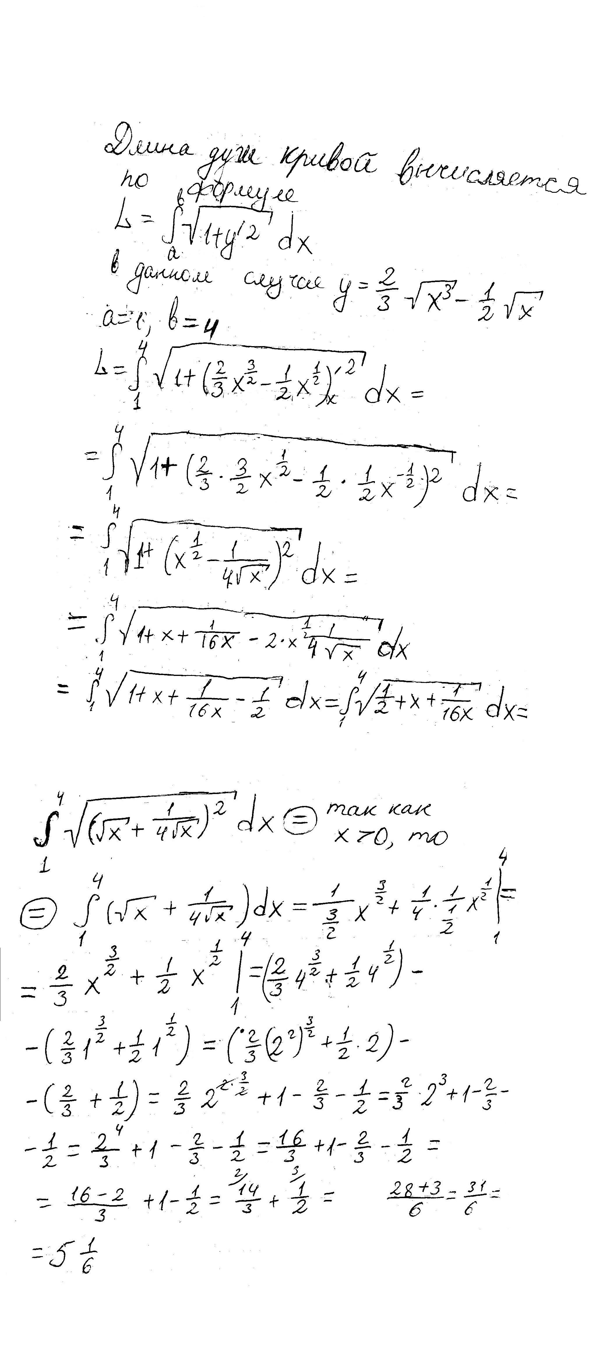 Вычислить длинну дуги той части кривой , которая