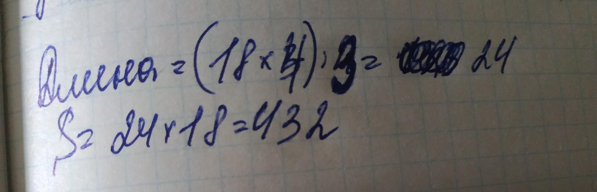 Ширина прямоугольника равна 18 см что составляет