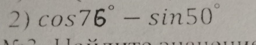 Тригонометрия помогите .Преобразуйте по формуле.