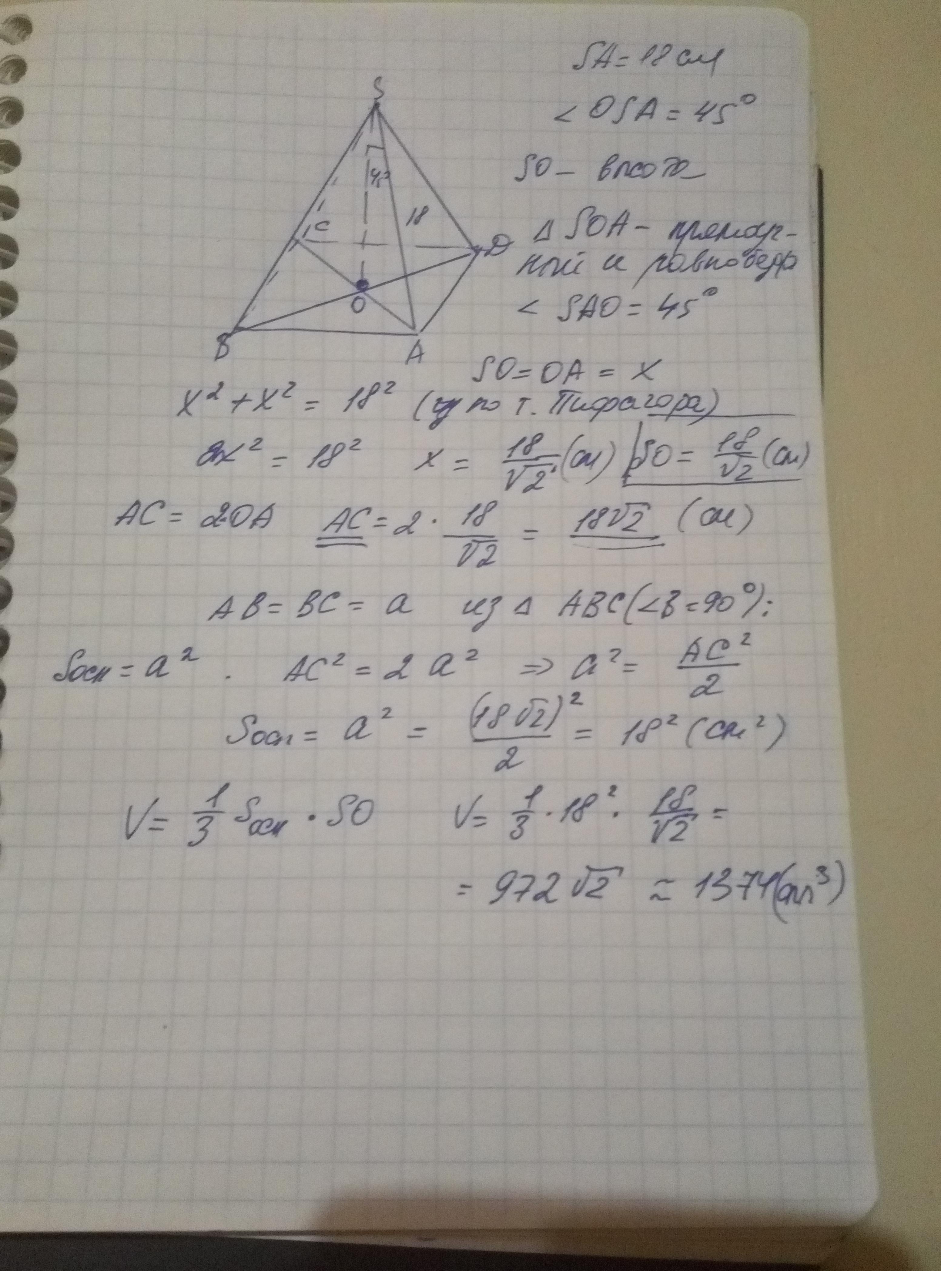 Знайти об'єм правильної чотирикутної піраміди,