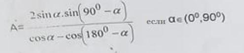 Упростить выражение А, используя формулы для