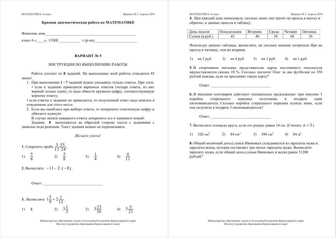 9 класс кдр по математике скачать варианты