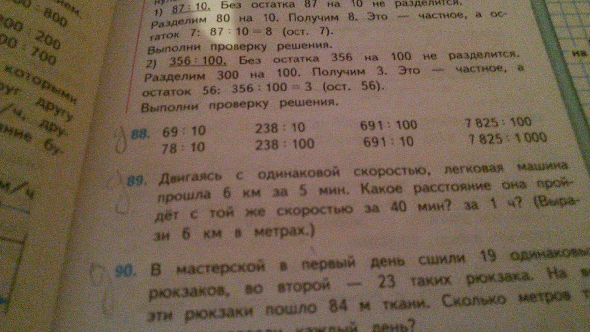 Изображение к вопросу Номер88помогите пожалуста