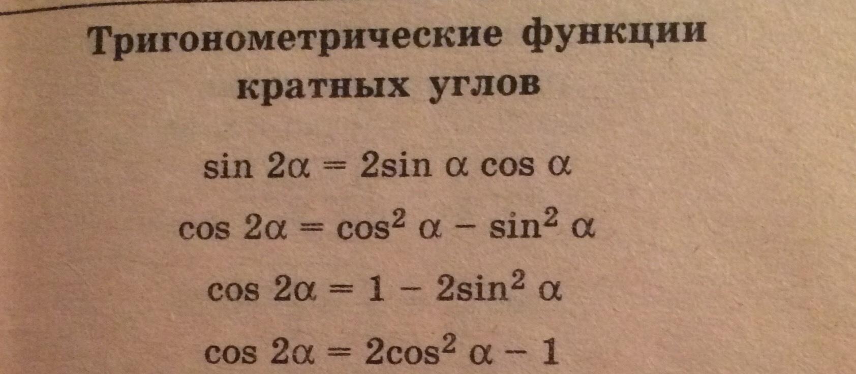 Докажите тождество (cos a - sin a)•(cos a + sin a)