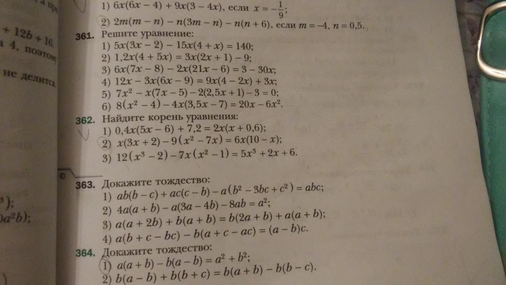 Помогите решить номера 360 (2) 362 (2) 364(1)