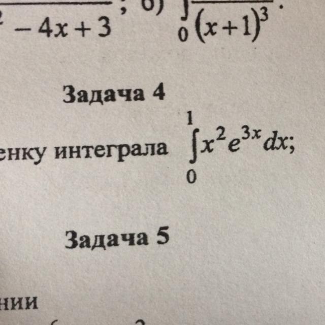 Найти двухстороннюю оценку интеграла:  Помогите пожалуйста. Задача 4 Загрузить png