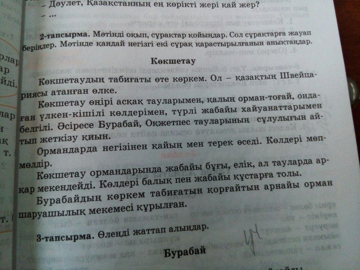 на казахском языке картинки