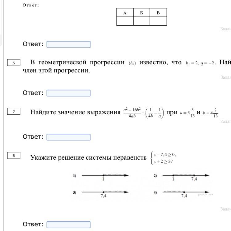 Решите пожалуйста задание номер 7 ( подробно). ( я знаю что получится a+4b, но подставить числа не получается) Загрузить png
