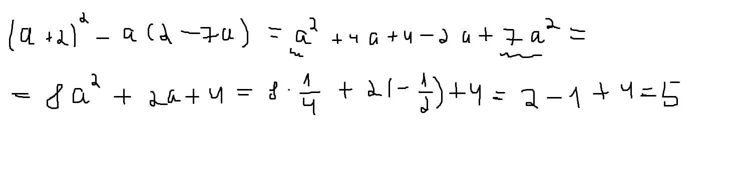 Помогите, пожалуйста (а+2)^2-а(2-7а) при а= - 1/2