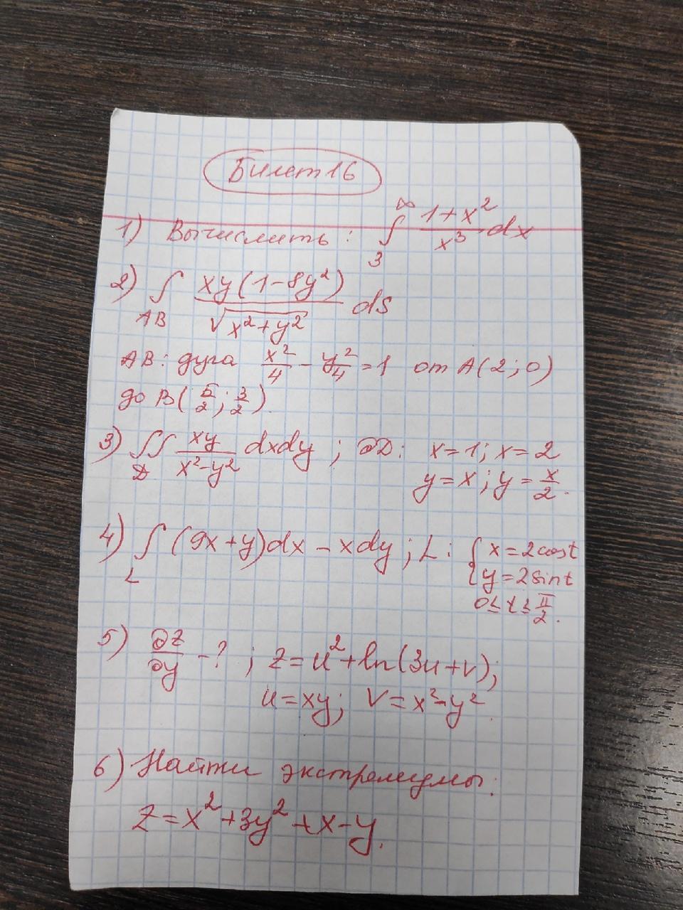 Решить криволинейные интегралы под номерами 2 и 4