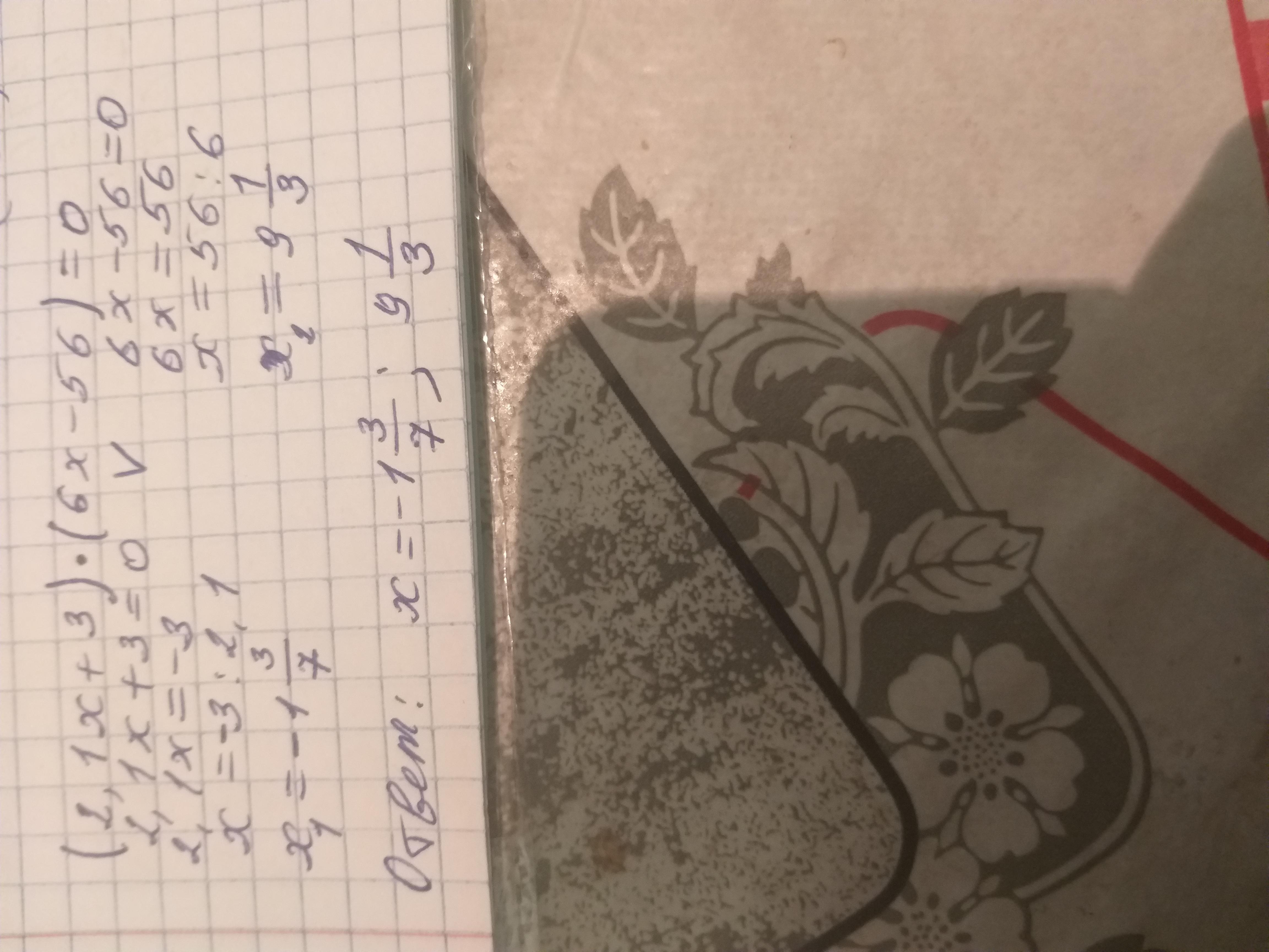 (2.1x+3) * ( 6x-56)=0