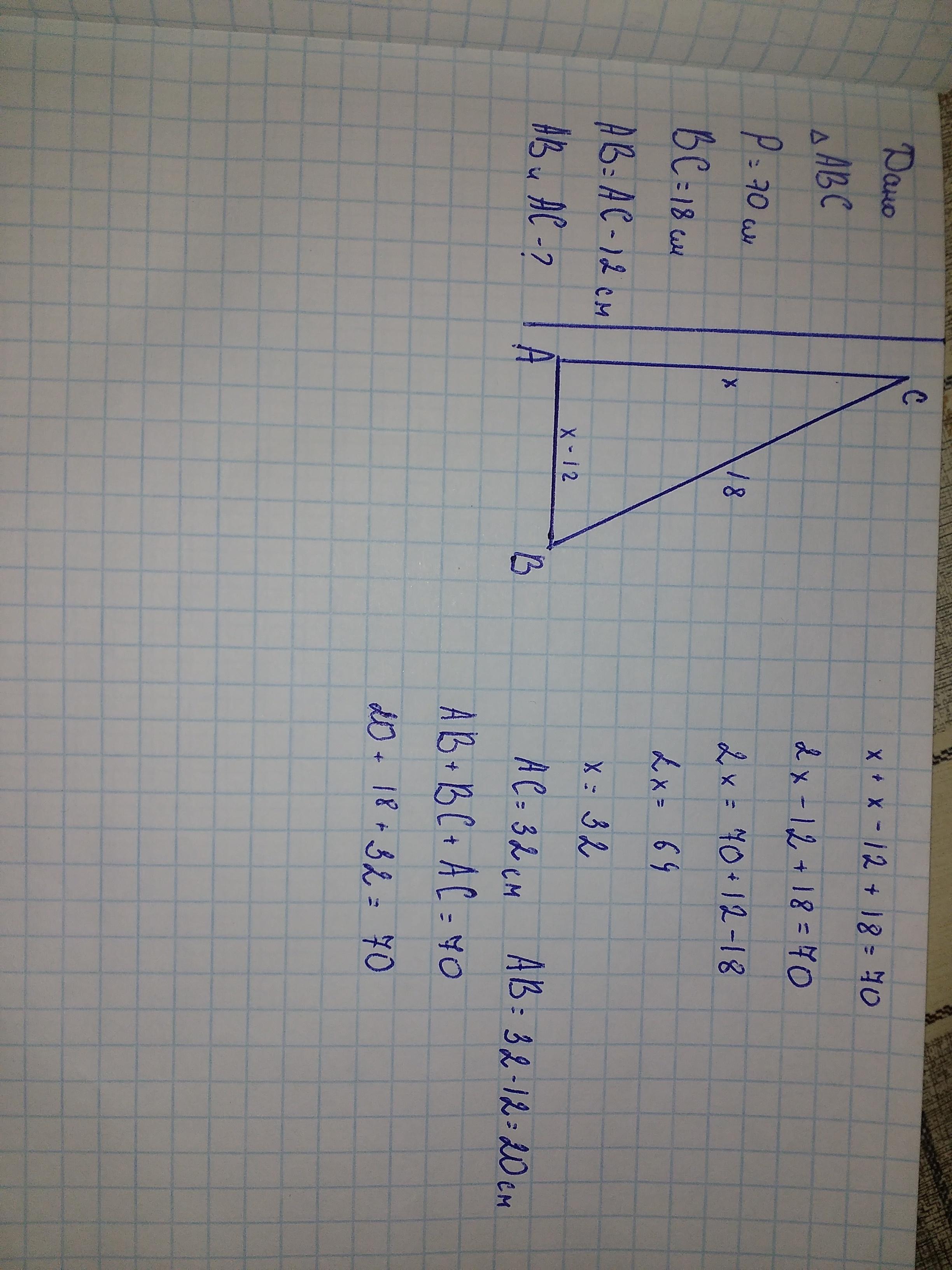 Как решить задачу периметр прямоугольника 70 см микроэкономика решить задачи в онлайн