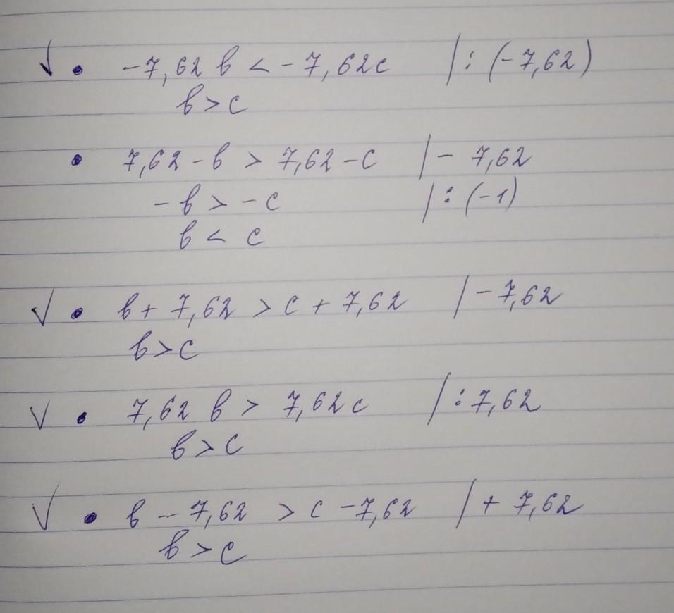 Известно, что b >c Выбери верные неравенства