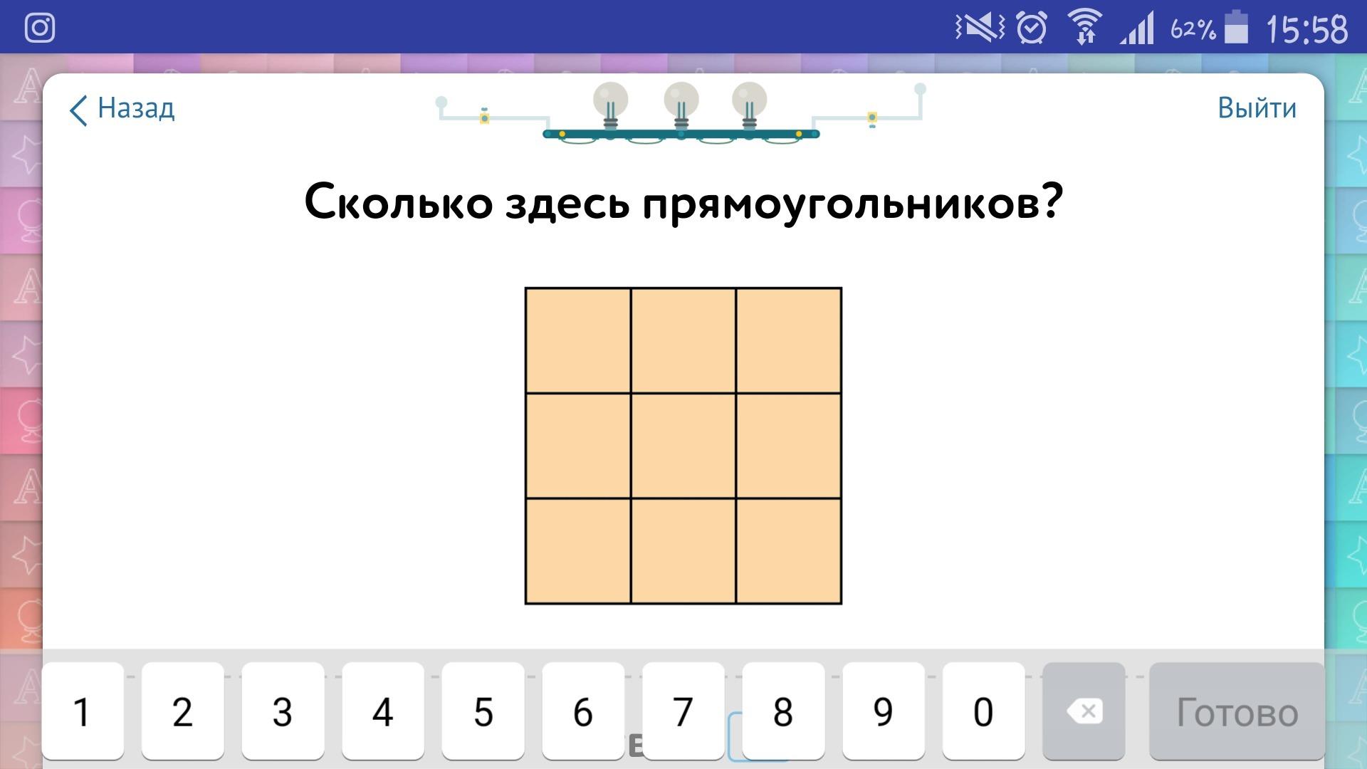 Сколько здесь прямоугольников