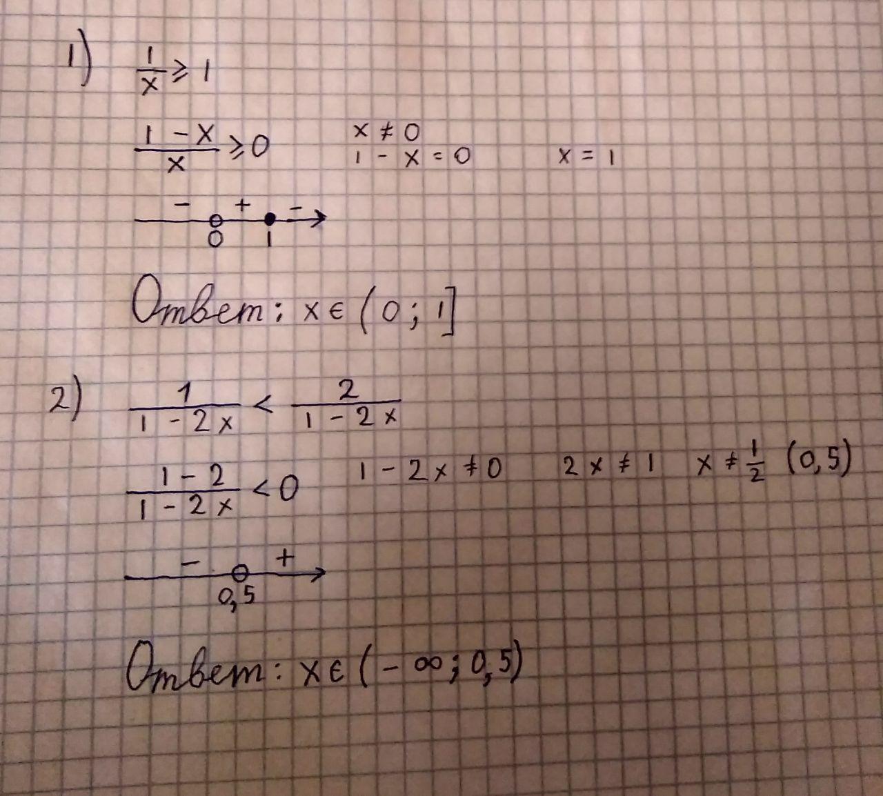 Розв'яжіть нерівності  1) 1/x≥1 2)
