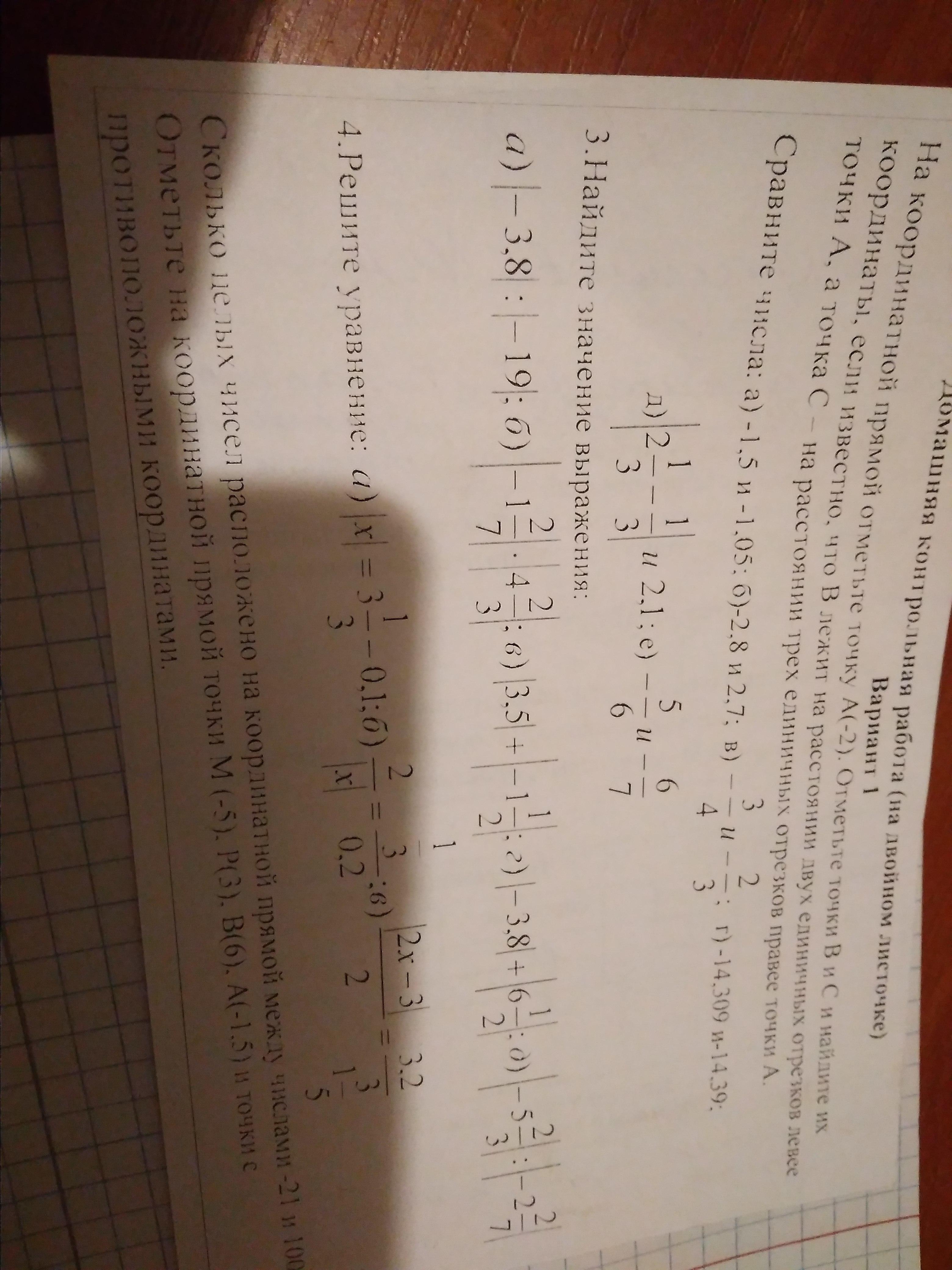 Решите уравнение: а) |х|=3 1/3-0,1; б) 2/|х|=1/3/0,2; в) |2х-3|/2=3,2/1 3/5