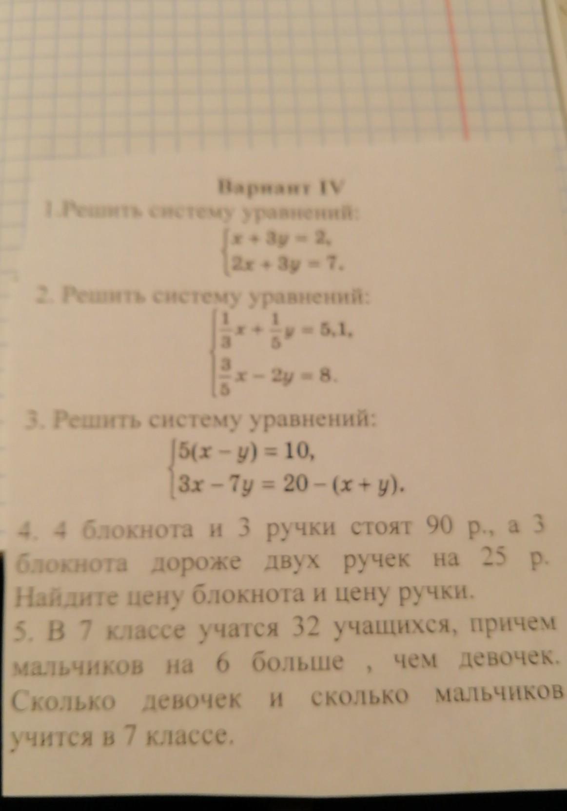 Помогите пожалуйста не могу заделать!!!! 
