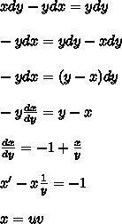 Срочно. Решить дифференциальное уравнение с общим