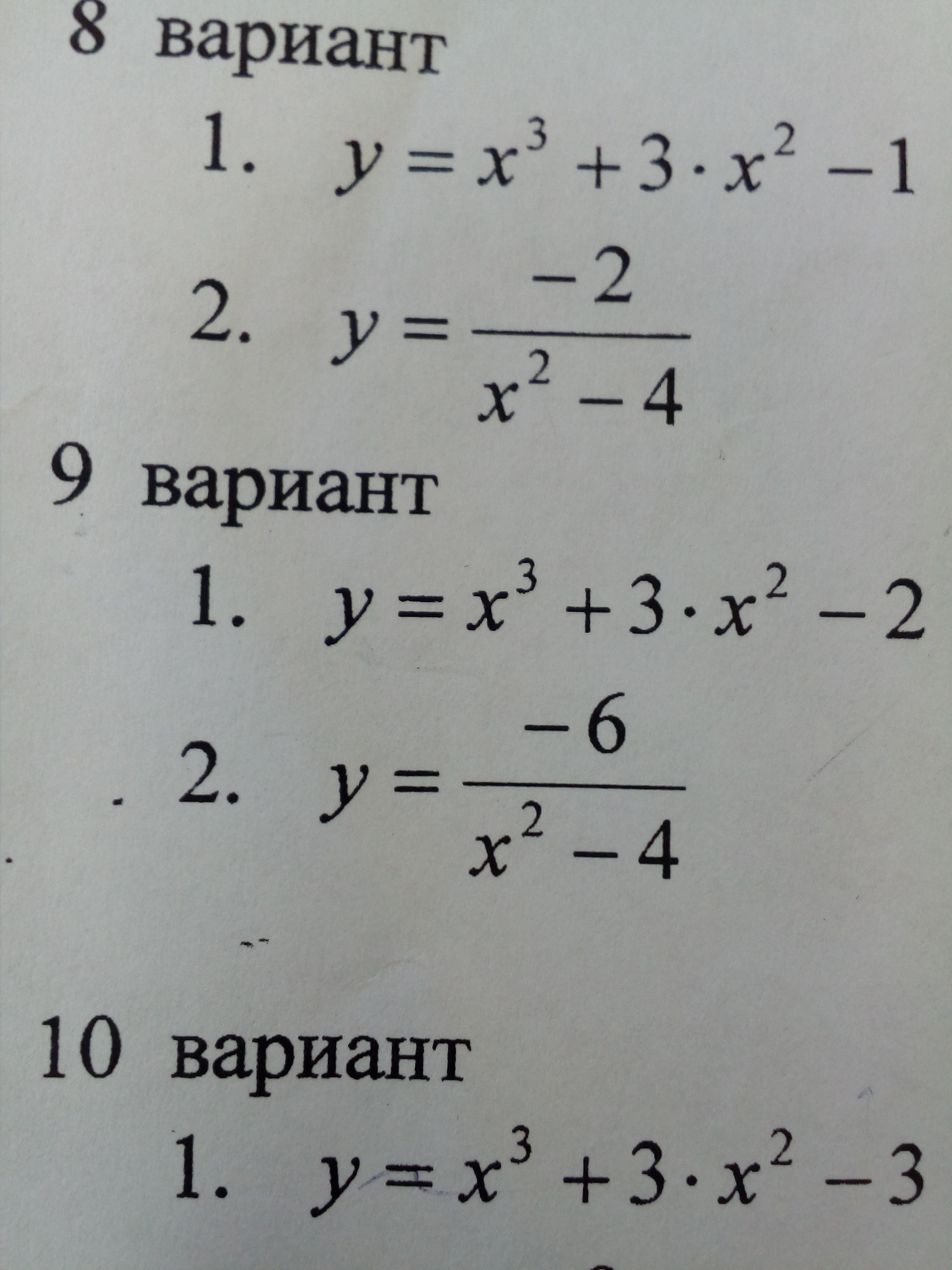 Помогите с математикойИсследуйте функцию с помощью