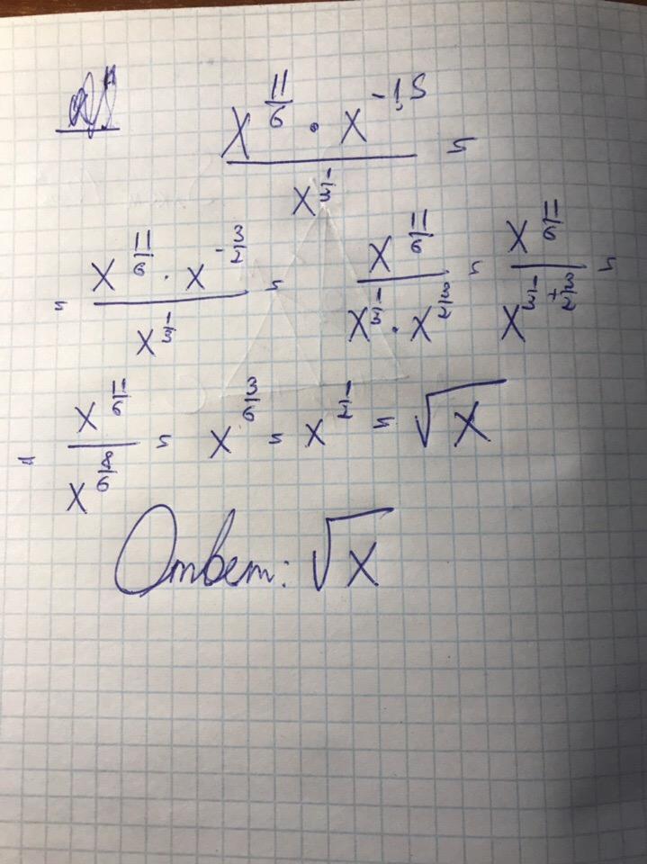 Упростить корень из x^11/6* x^-1,5/x^1/3