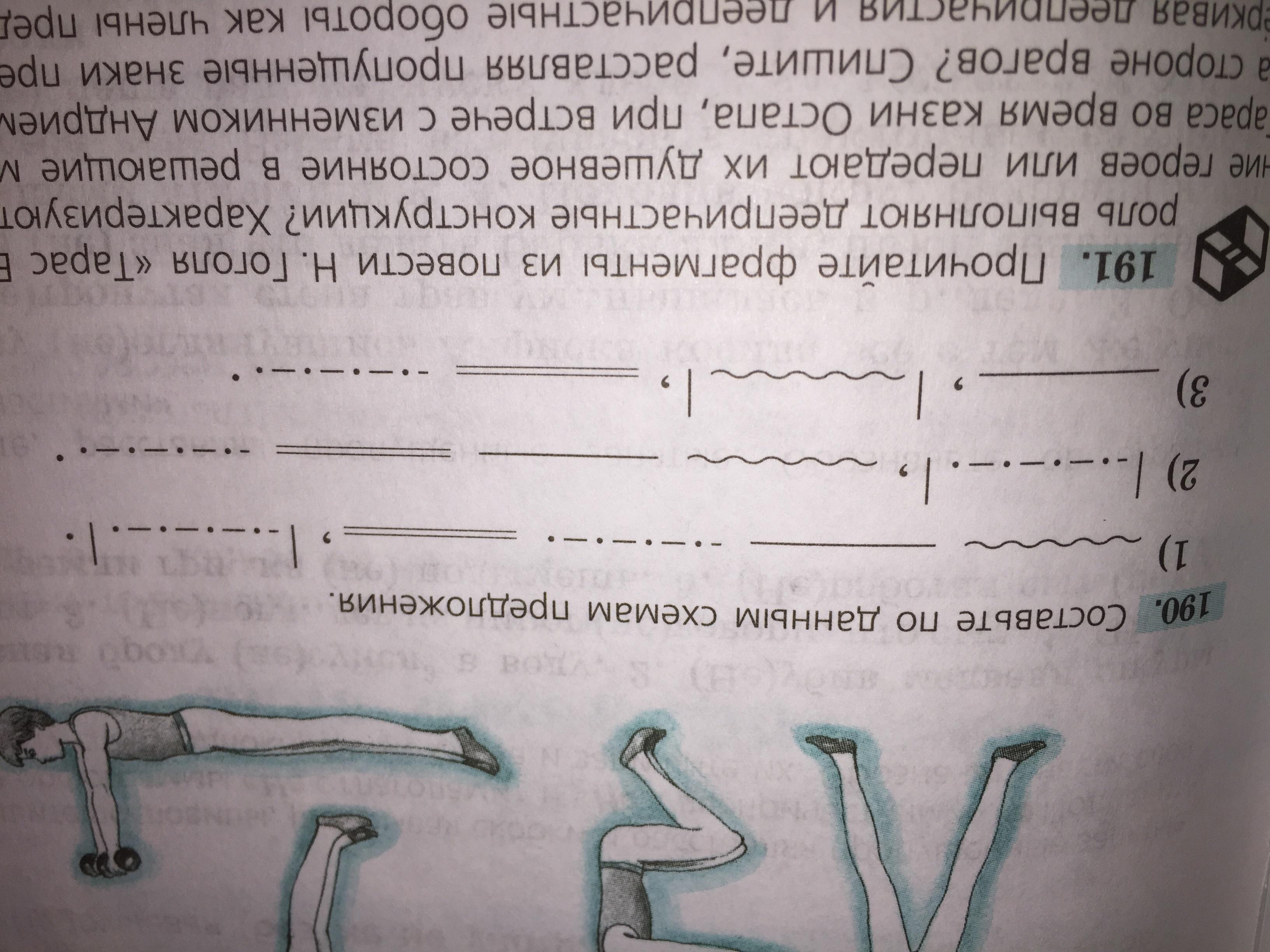 Русский язык составьте по данным схемам предложения фото 706