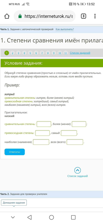 Помогите пожалуйста :)))))))) поставлю 5 звёзд и