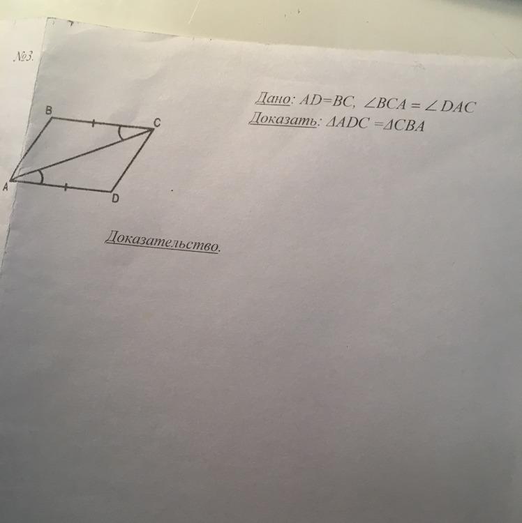 Геометрия помогите плиз Загрузить png