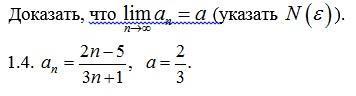 Доказать что limAn=A