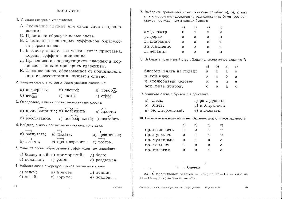Как сделать тест по русскому языку 489