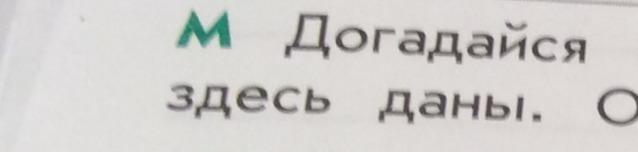 Догадаjся по схемам слова какоj части речи