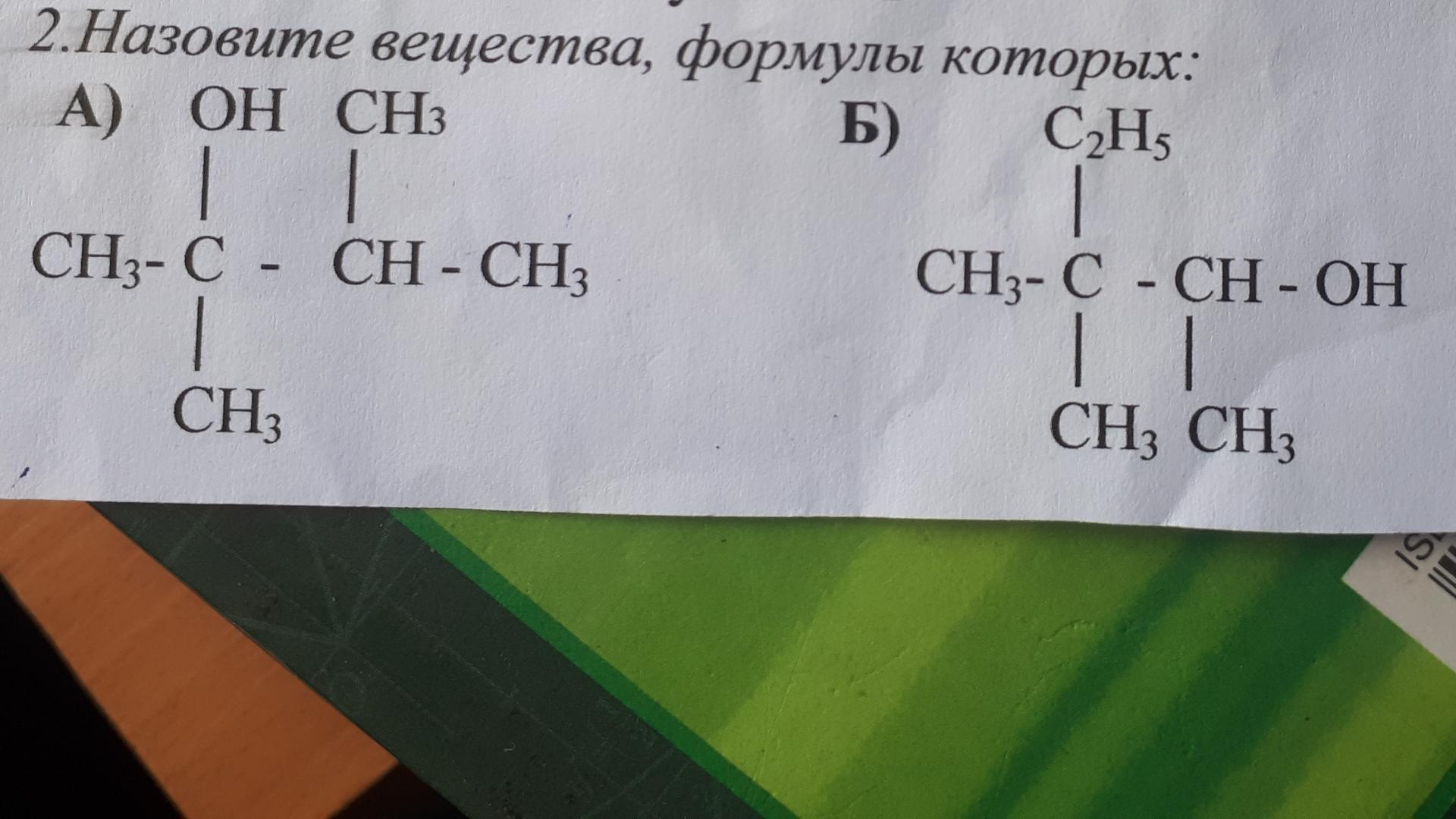 Назовите вещества,формулы которых