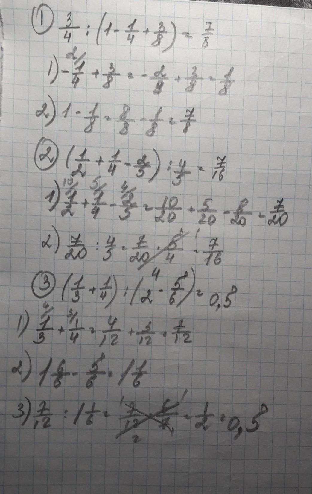 3/4:(1-1/4+3/8) ((1/2+1/4-2/5):4/5