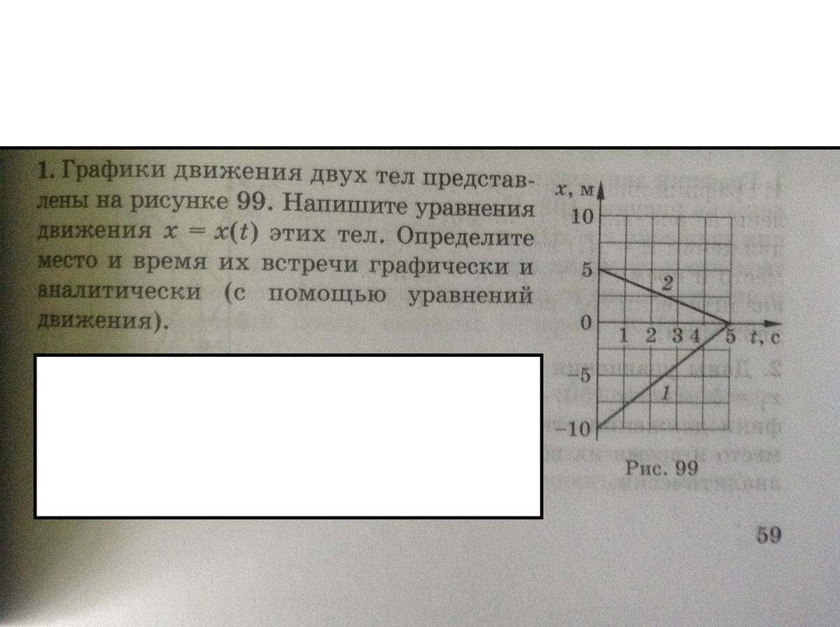 На рисунке представлены графики движения двух тел напишите уравнения