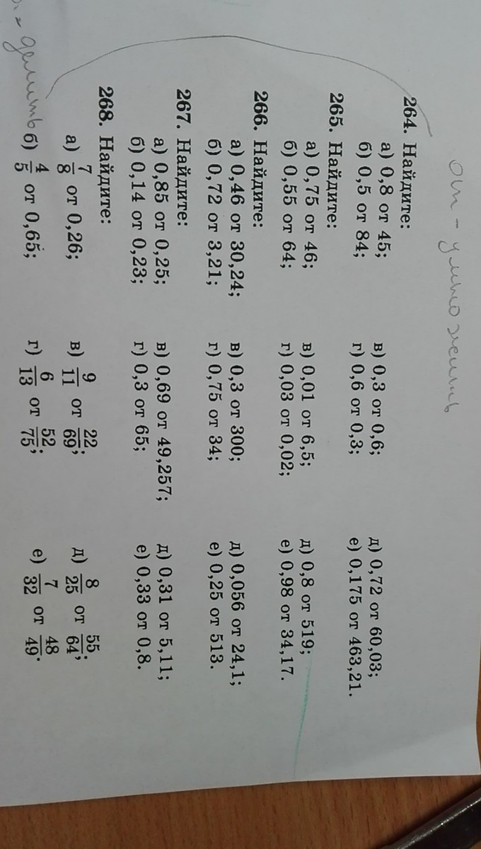 Изображение к вопросу Решать не надо , у меня другой вопрос : во всех этих примерах нужно умножать первое число на второе ?)