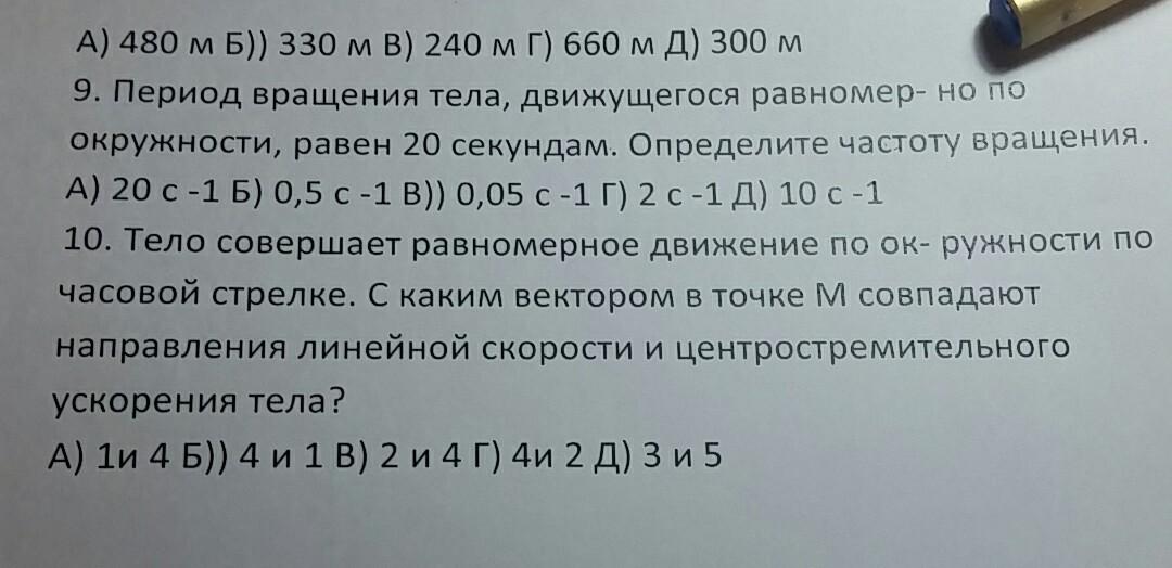 пожалуйста задание сделайте 9;10 пожалуйста 19 октября только правельно