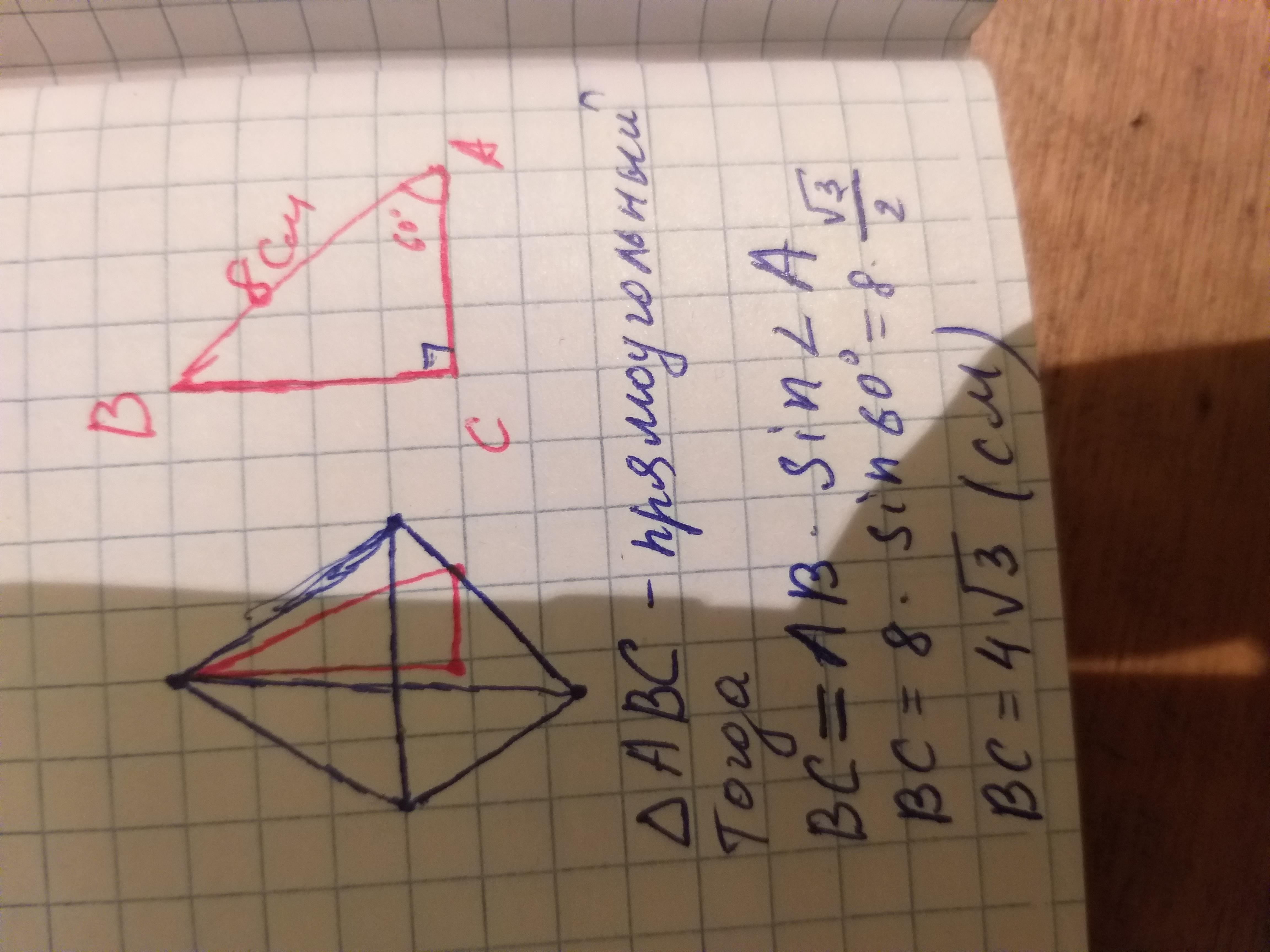 Апофема правильной треугольной пирамиды равна 8 см