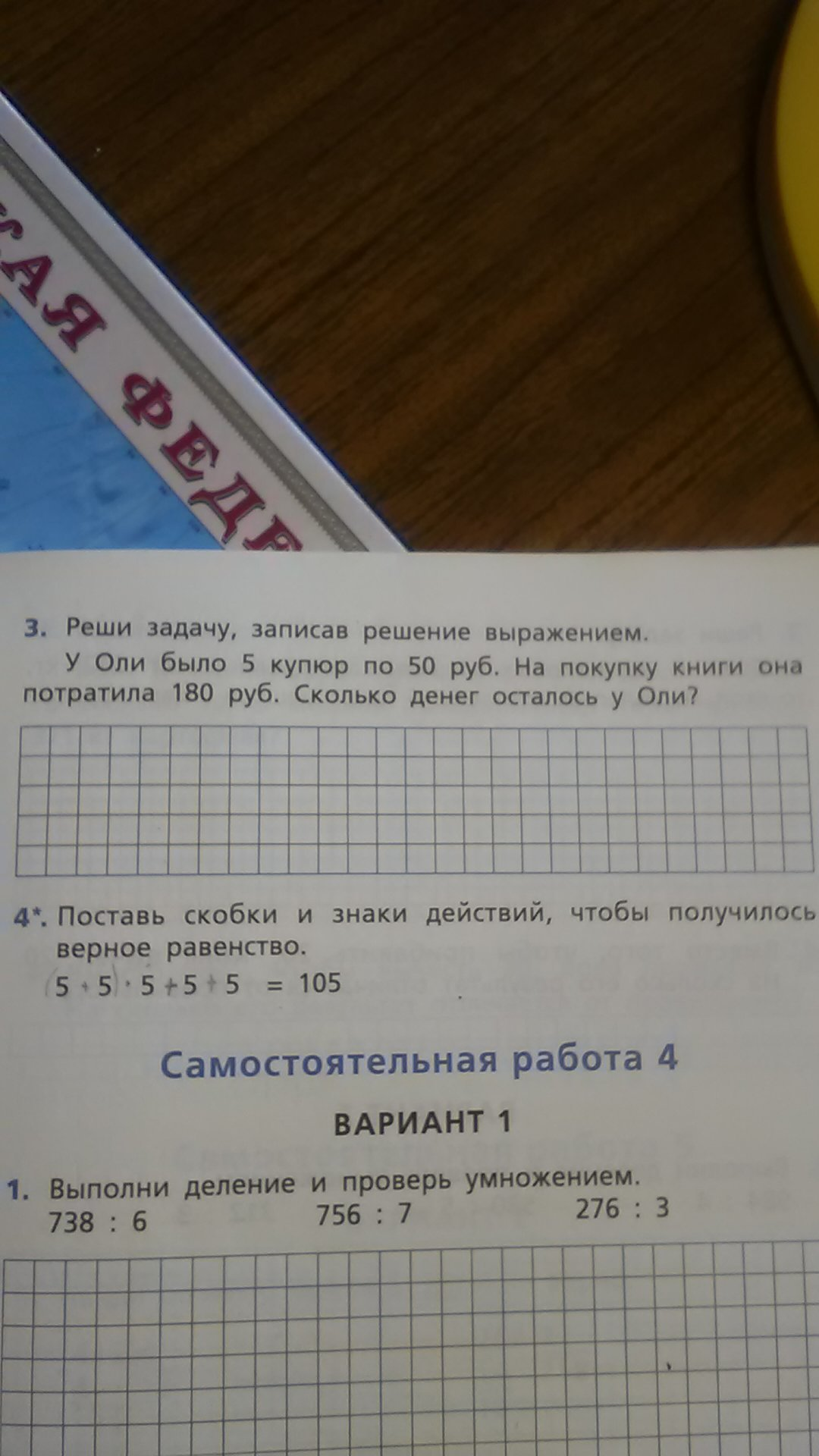 Реши задачу у оли было 50 рублей решение задач по аналитической геометрии цубербиллер