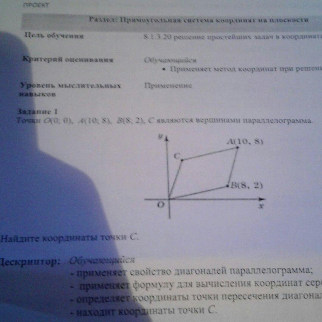 Помогите пожалуйста по геометрии СРОЧНО!!  Точки O