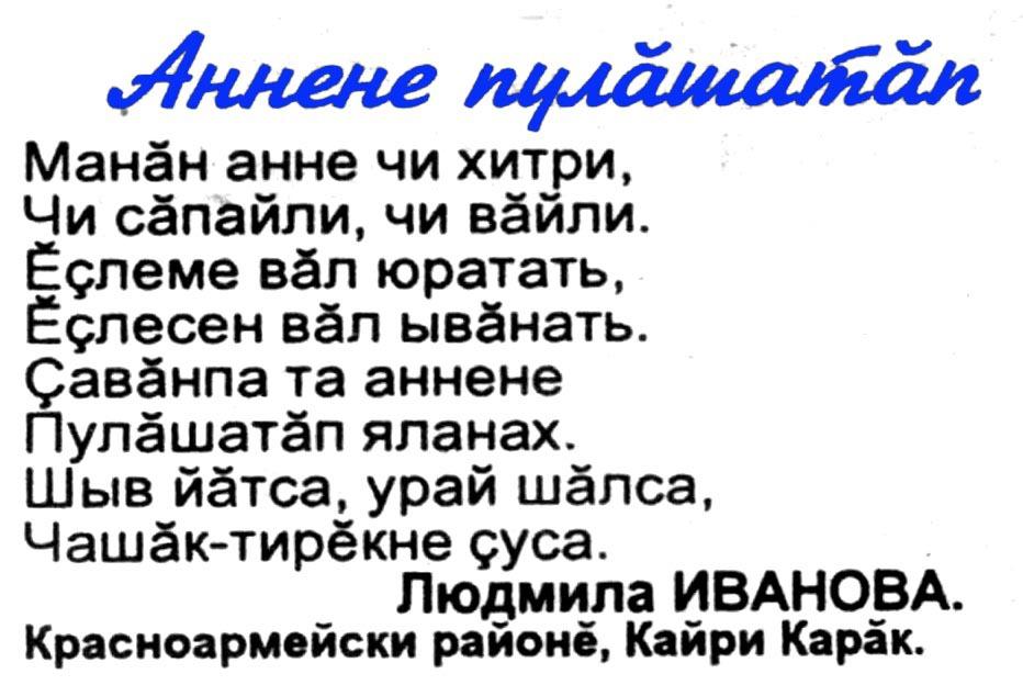 Поздравление маме на день рождения на чувашском языке