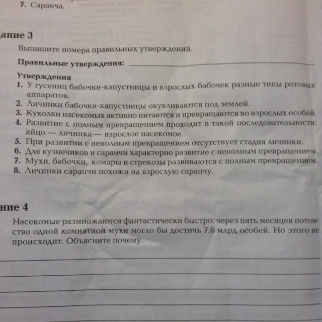 ГДЗ решебник рабочая тетрадь по биологии 8 класс Колесов, Маш, Беляев