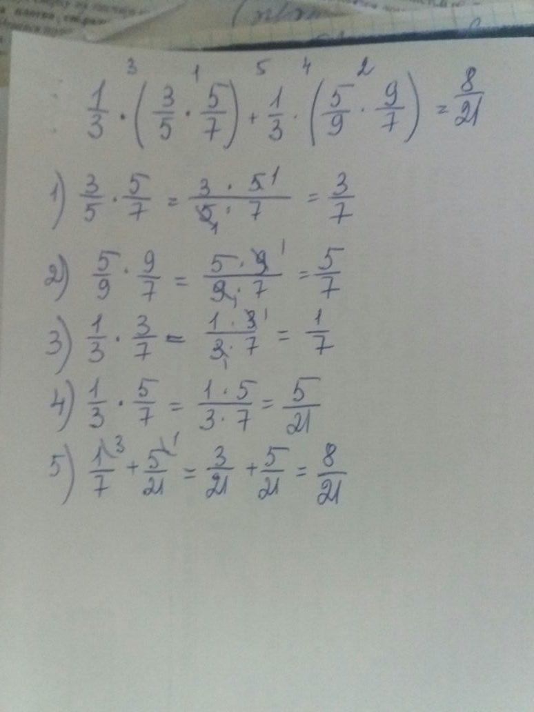 Вычислите: 1/3*(3/5*5/7)+1/3*(5/9*9/7). 5 класс