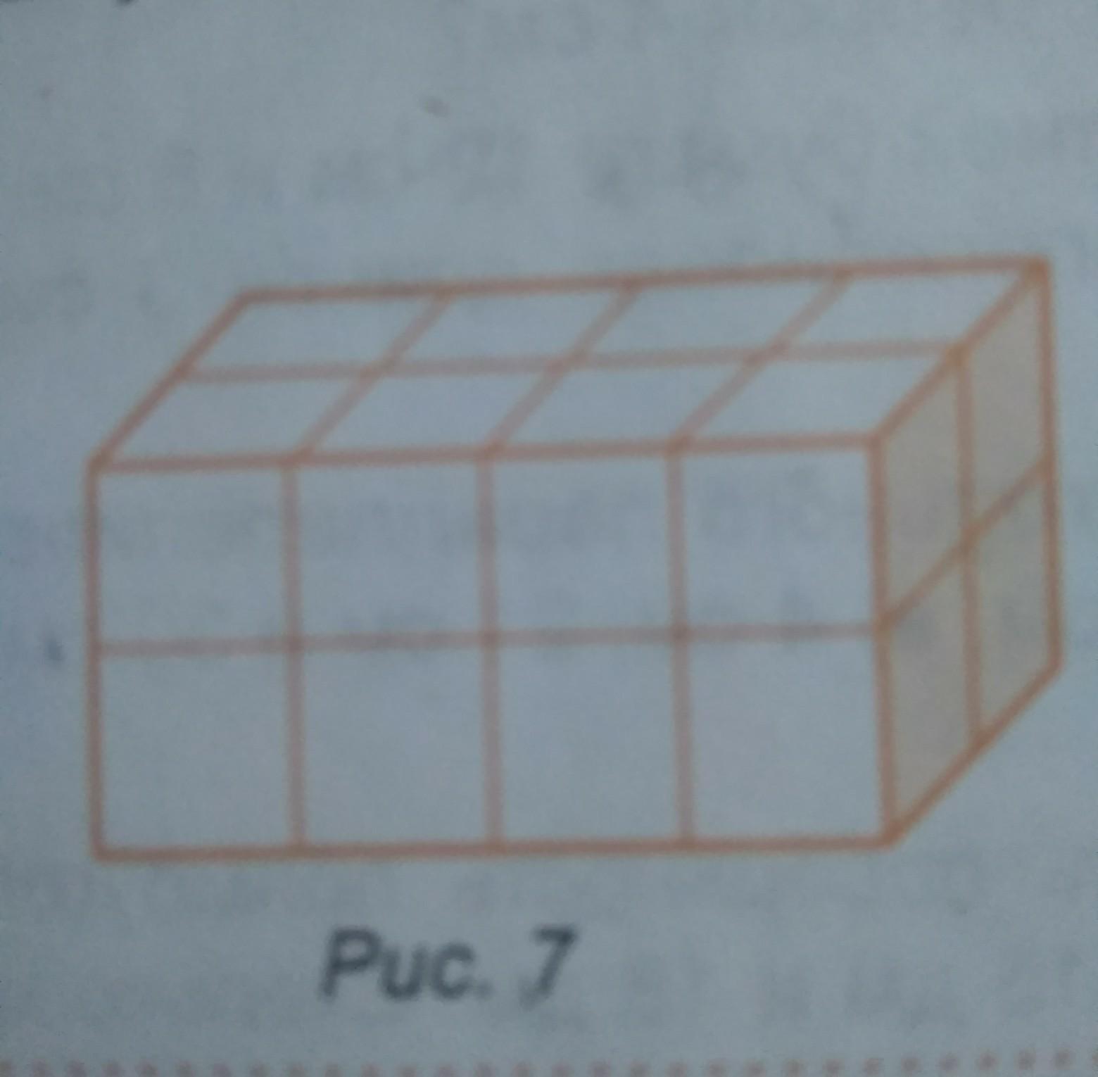 ДАЮ 14 БАЛЛОВиз кубов с ребрами 3 см построен