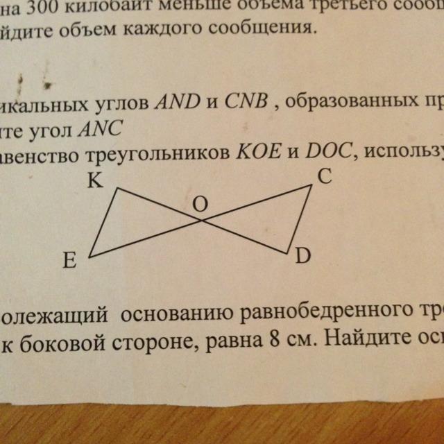 Докажите равенство треугольников используя данные рисунка