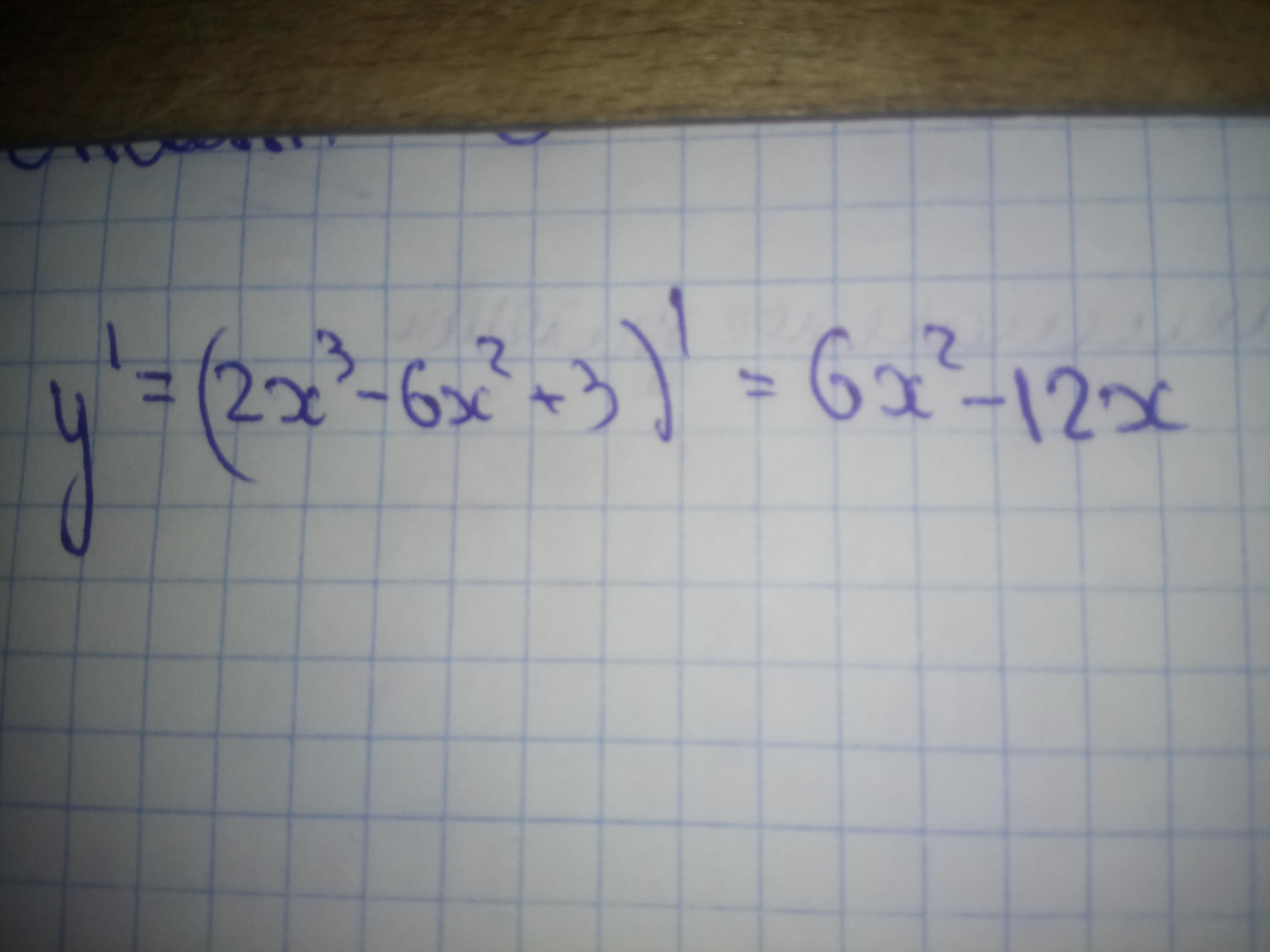 Y=2x^3-6x^2+3 производные срочно, пожалуйста