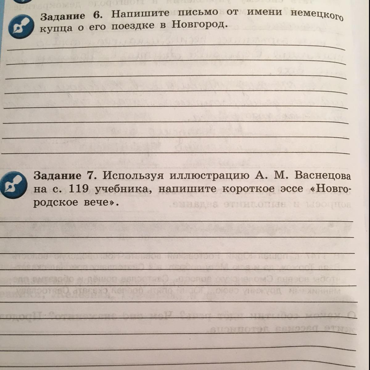 Помогите!!! До 8:00 по московскому времени 7 задание!!! Загрузить png
