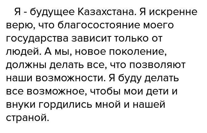 Эссе мы будущее казахстана 2258